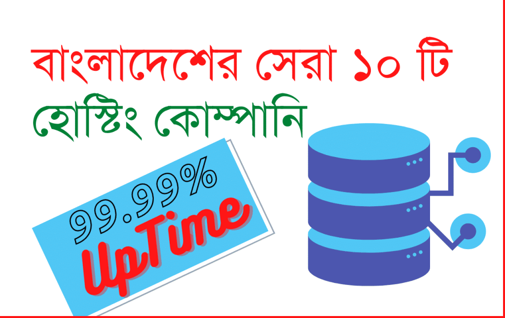 top 10 hosting company in bd