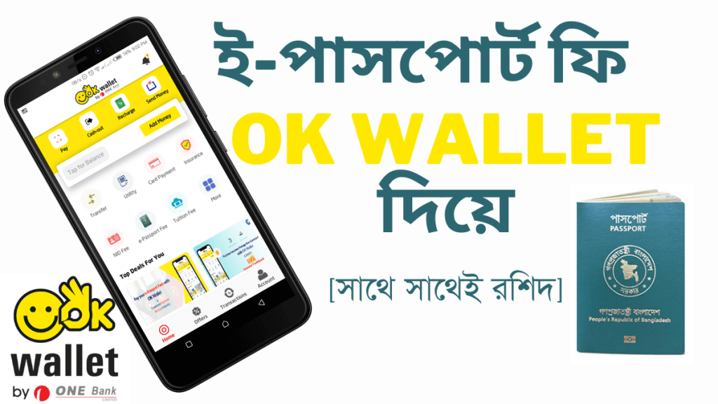 https://infotalkbd.com/wp-content/uploads/2021/04/How-To-Pay-EPassport-Fee-Online-by-OK-Wallet.png