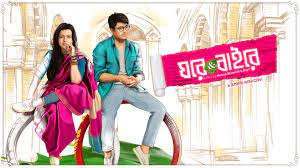 Ghare And Baire Full Movie